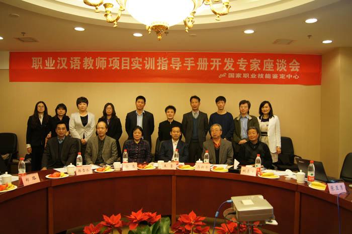 京师教育国际汉语教师培训
