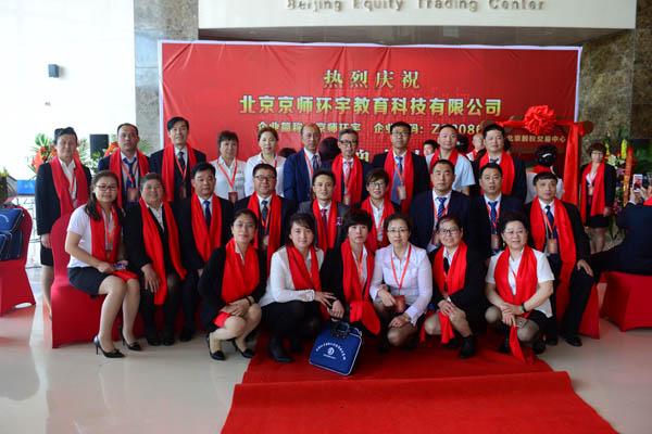 京师教育加盟合作