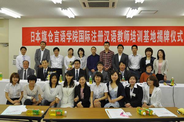 京师教育国际汉语教师证培训